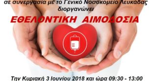 Πολιτιστικός Σύλλογος «Οι Σκάροι»: Ελάτε να δώσουμε αίμα