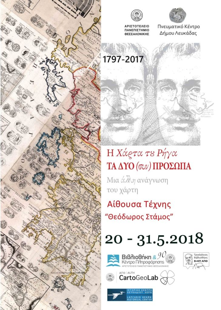 Έκθεση: Η Χάρτα του Ρήγα 220 χρόνια