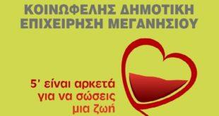 Εθελοντική αιμοδοσία από τον Δήμο Μεγανησίου