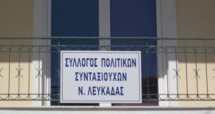 Εκδρομή Συλλόγου Πολ. Συνταξιούχων στα Ζαγοροχώρια