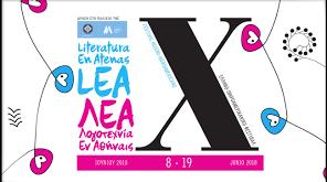 10ο Ελληνο-Ιβηροαμερικάνικο Φεστιβάλ Λογοτεχνίας