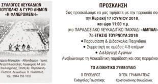 Αναβίωση του Λευκαδίτικου παιγνιδιού «ΑΜΠΑΛΙ»