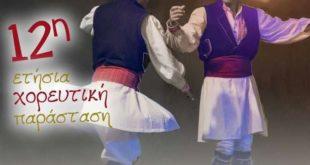 12η Ετήσια Χορευτική Παράσταση του «ΠΗΓΑΣΟΣ»