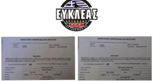 Δυο αθλητές του Ευκλέα στον κατάλογο για πριμοδότηση