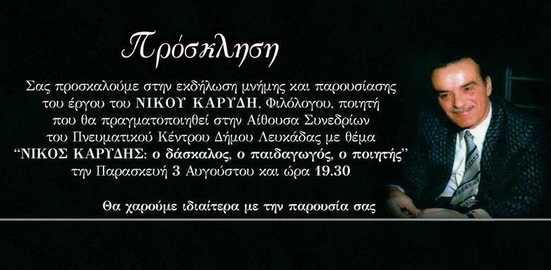 Εκδήλωση μνήμης για τον Λευκαδίτη ποιητή Νίκο Καρύδη