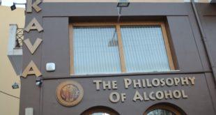 Εγκαινιάστηκε «Η Φιλοσοφία του αλκοόλ» στη Λευκάδα