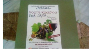 Γιορτή κρασιού στους Πηγαδισιάνους