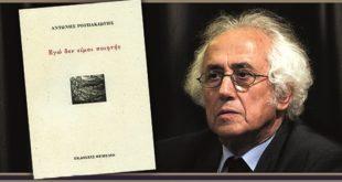 Παρουσίαση ποιητικής συλλογής του Αντώνη Ρουπακιώτη