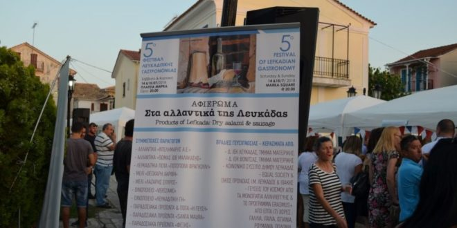 Πετυχημένο το 5ο Φεστιβάλ Λευκαδίτικης Γαστρονομίας