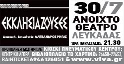 Αριστοφάνη: Εκκλησιάσουζες, στο Ανοιχτό Θέατρο