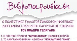 Παρουσίαση δυο βιβλίων του Θοδωρή Γεωργάκη