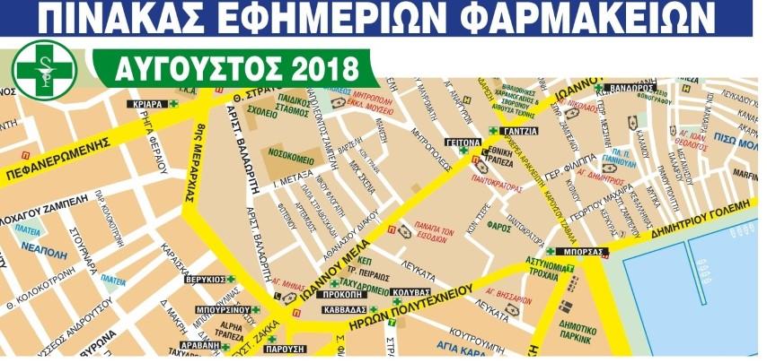 Εφημερεύοντα Φαρμακεία στη Λευκάδα Αύγουστος 2018