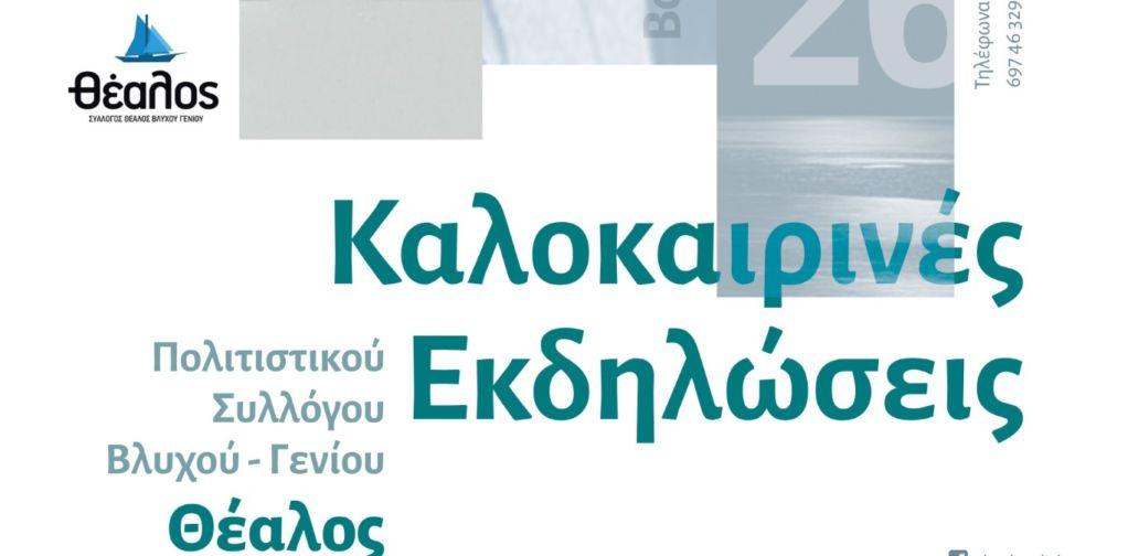 """Πρόγραμμα εκδηλώσεων του Συλλόγου «ΘΕΑΛΟΣ"""""""