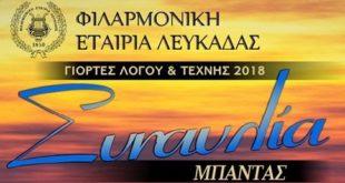 Η συναυλία της Φιλαρμονικής Εταιρείας Λευκάδας