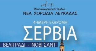 Εκδρομή της Νέας Χορωδίας στη Σερβία