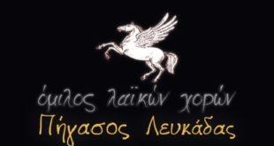 Εγγραφές και έναρξη μαθημάτων χορού στον Πήγασο