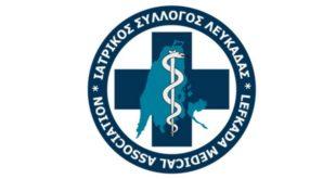 Εκλογές Ιατρικού Συλλόγου Λευκάδας