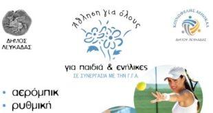 Πρόγραμμα της ΔΕΠΟΚΑΛ «Άθληση για όλους»