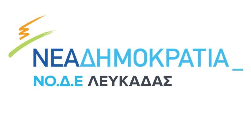 ΝΟΔΕ Λευκάδας: Οι πολιτικές καραμέλες του κ. Τσίπρα