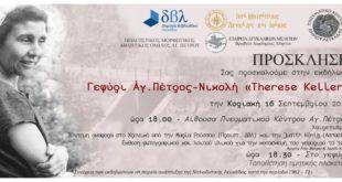 Εκδήλωση στο Γεφύρι Αγ. Πέτρου Νικολή
