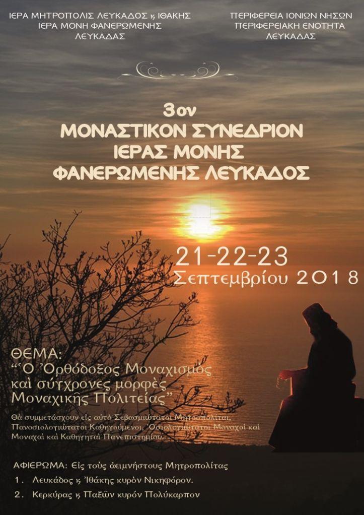 Το 3ο Μοναστικό Συνέδριο στην Ι. Μονή Φανερωμένης