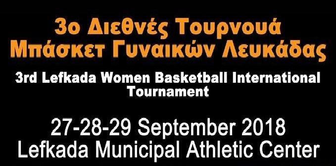 3ο Διεθνές τουρνουά μπάσκετ γυναικών στη Λευκάδα