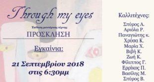 ΚΔΑΠ-ΜΕΑ Πρόσκληση σε Έκθεση Μοντέρνας Τέχνης