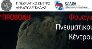 Η ταινία «Sobibor» στο Φουαγιέ του Πνευματικού Κέντρου