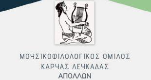 Εκλογο απολογιστική Συνέλευση στον Απόλλωνα Καρυάς