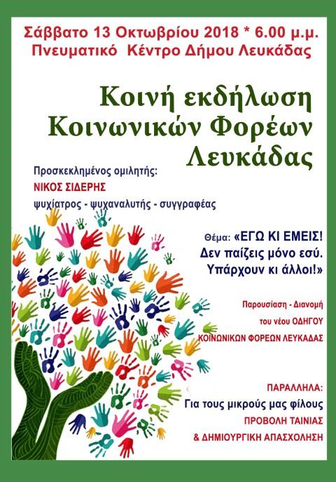 Κοινή εκδήλωση Κοινωνικών Φορέων Λευκάδας