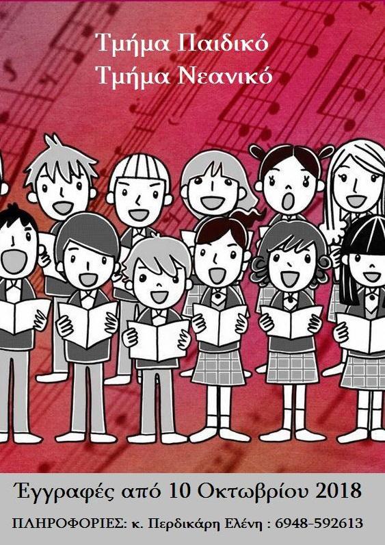 Εγγραφές στην παιδική νεανική Χορωδία του Ορφέα