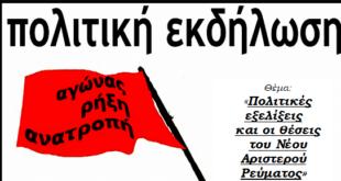 Συγκέντρωση πολιτική εκδήλωση στη Λευκάδα του ΝΑΡ