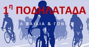 1η Ποδηλατάδα για παιδιά και γονείς