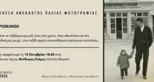 Έκθεση ανέκδοτης παλιάς Λευκαδίτικης φωτογραφίας