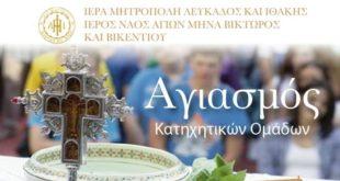 Πρόσκληση στον Αγιασμό
