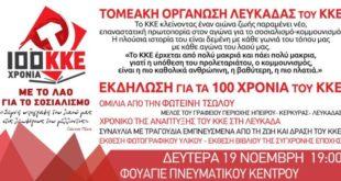 Εκδήλωση για τα 100 χρόνια του ΚΚΕ