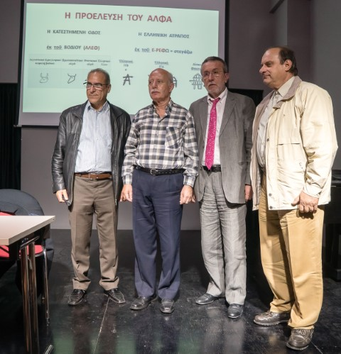 Εκδήλωση για την ελληνικότητα του αλφαβήτου