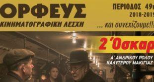 Νέα ταινία στην Κινηματογραφική Λέσχη του Ορφέα