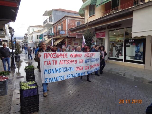 Απεργιακή συγκέντρωση & πορεία του Εργατικού Κέντρου