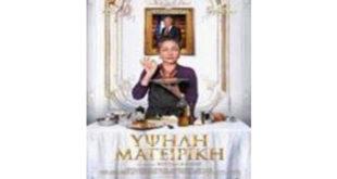 «Υψηλή μαγειρική» η νέα ταινία στο Φουαγιέ του Π.Κ.