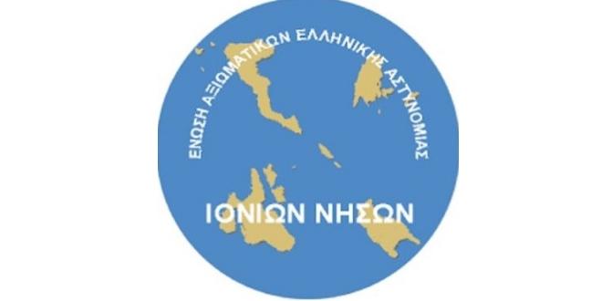 Το νέο Δ.Σ. της Ένωσης Αξιωματικών ΕΛΛΑΣ των Ι. Νήσων