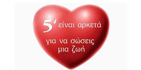 Εθελοντική αιμοδοσία από τους «Σκάρους» και το ΓΝΛ