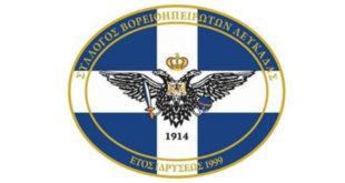 Ο Σύλλογος Β/ηπειρωτών για την κηδεία του Κων. Κατσίφα