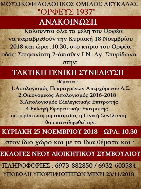 Εκλογοαπολογιστική Συνέλευση στον ΟΡΦΕΑ Λευκάδας