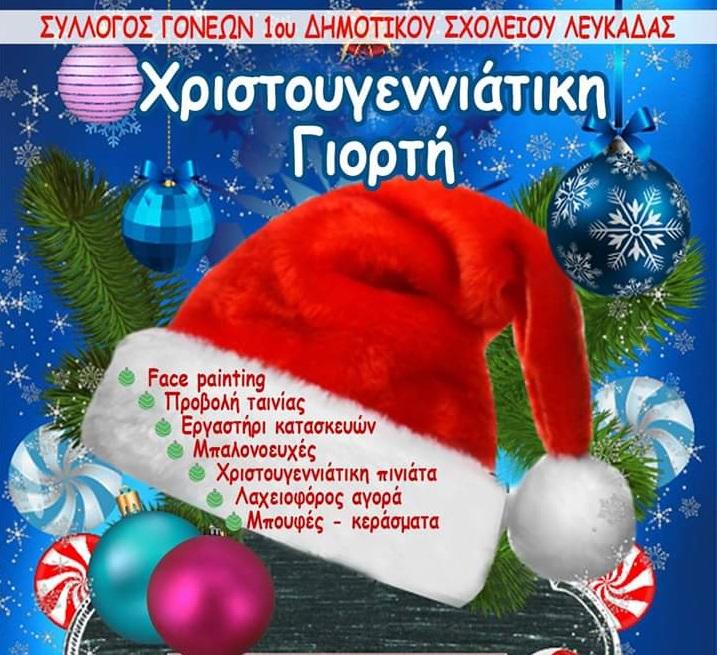 Χριστουγεννιάτικη γιορτή του 1ου Δημοτικού Σχολείου