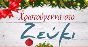 Χριστούγεννα μετά μουσικής στο «Ζέφκι»
