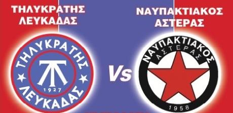 Αγώνας Γ΄Εθνικής: Τηλυκράτης Ναυπακτιακός Αστέρας