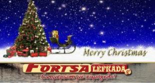 To Fortsa Lefkada.gr σας εύχεται…