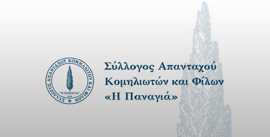 Ίδρυση Συλλόγου απανταχού Κομηλιωτών & Φίλων