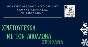Χριστουγεννιάτικες εκδηλώσεις του Απόλλωνα Καρυάς